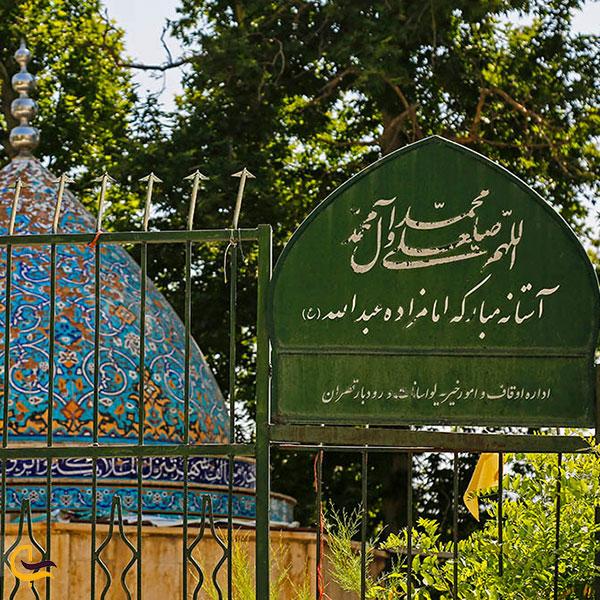عکس امامزاده عبدالله جائیج