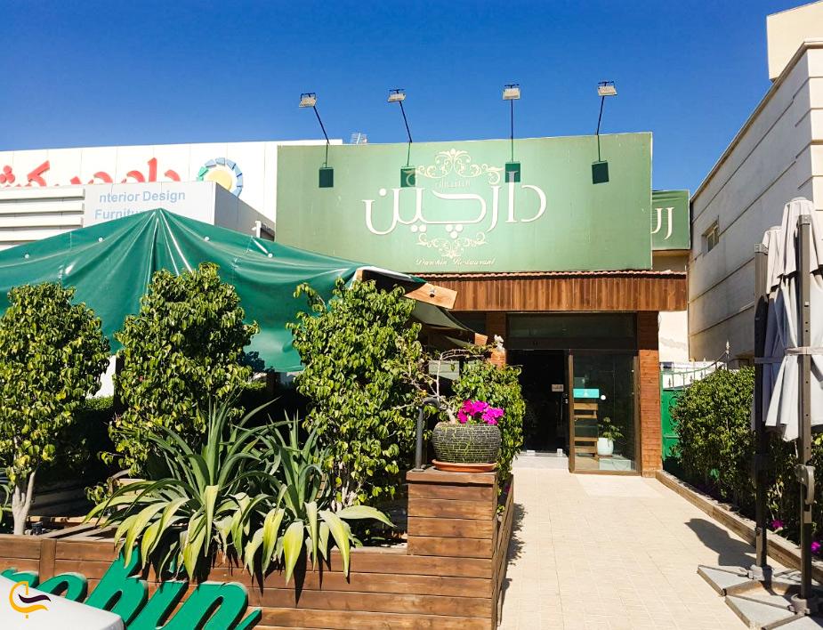 رستوران دارچین در جزیره کیش