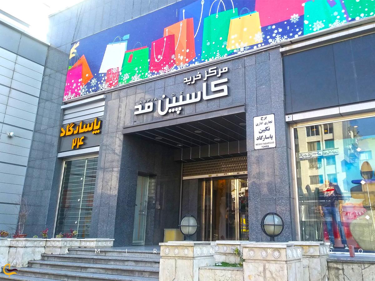مرکز خرید کاسپین مد مشهد