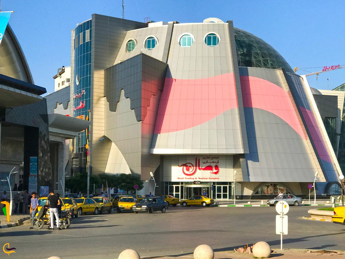 مرکز خرید وصال