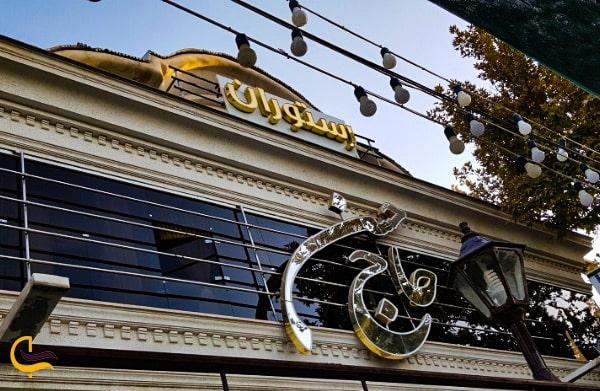 تصویر نمای بیرونی رستوران چلوگوشت حاج حسن شاندیز مشهد