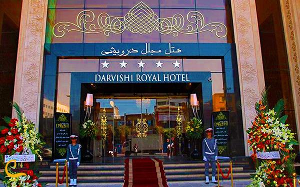 نمای بیرونی هتل مجلل درویشی مشهد