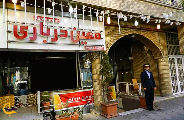 تصویر نمای بیرونی ساختمان رستوران معین درباری شعبه پاسداران