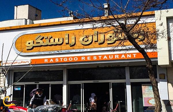 تصویر نمای بیرونی ساختمان رستوران راستگو