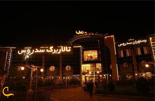 تصویر زیبای رستوران سدروس شاندیز مشهد