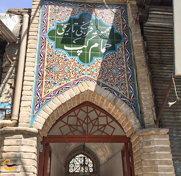 در ورودی اولین حمام عمومی ایران حمام گپ بندرعباس