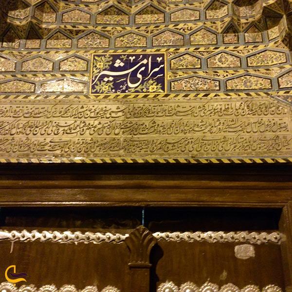 نمای ورودی سرای مشیر شیراز