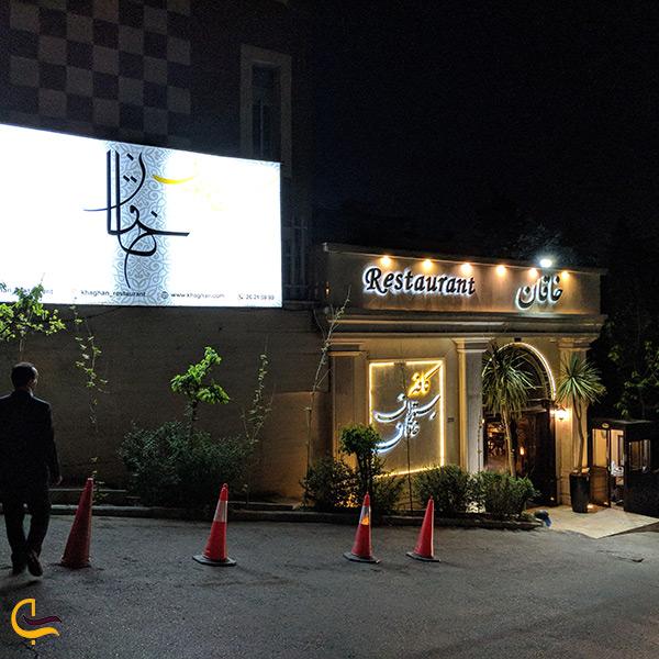 رستوران خاقان تهران