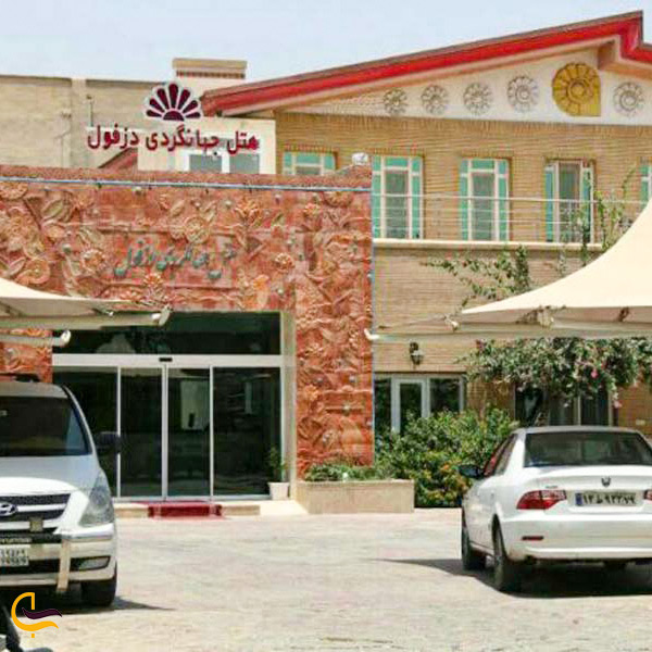 لیست هتل های دزفول