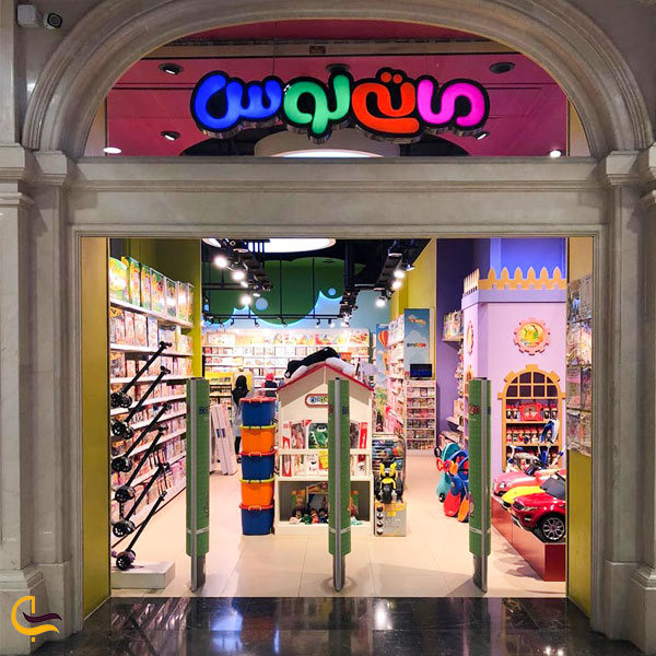 تصویری از مغازه اسباب بازی فروشی ماتی لوس پاساژ پلادیوم تهران