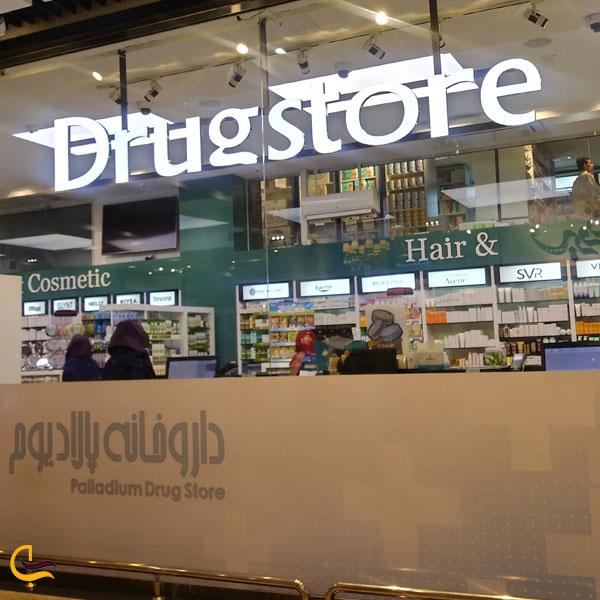 تصویری از داروخانه مرکز خرید پالادیوم تهران