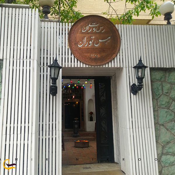 رستوران مستوران تهران