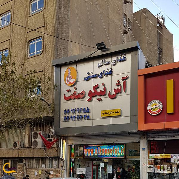 آش نیکو صفت در تهران