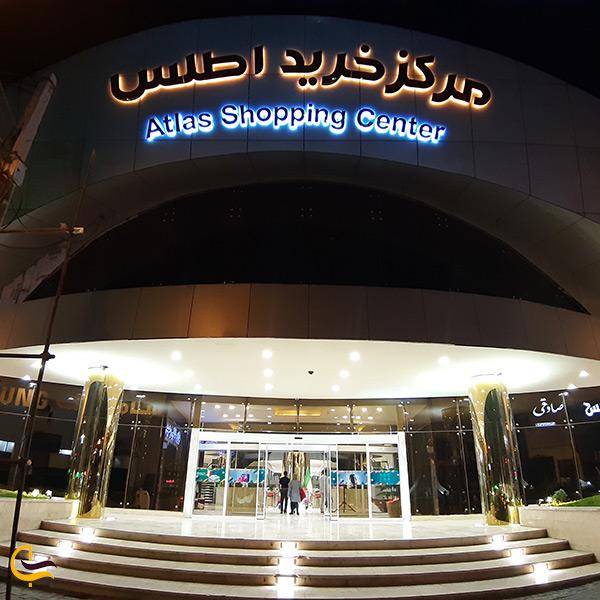 مرکز خرید اطلس بم