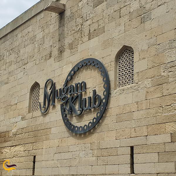 رستوران موگام کلاب باکو
