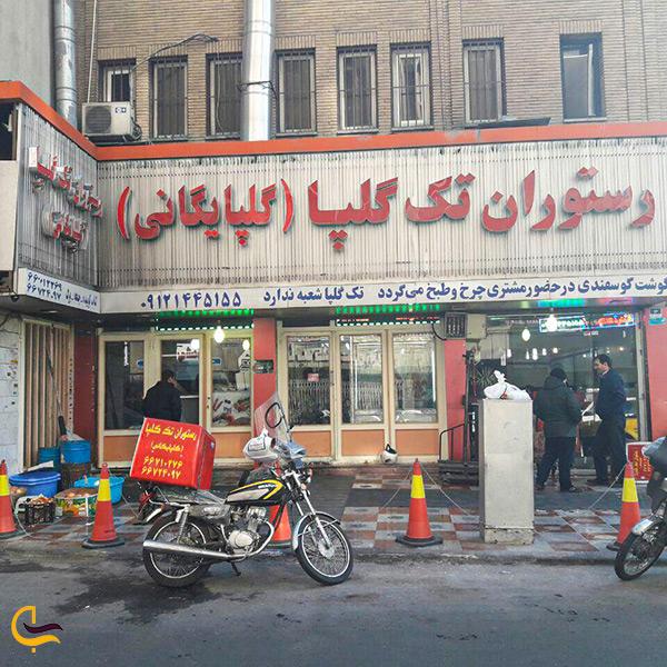 رستوران گلپایگانی تهران