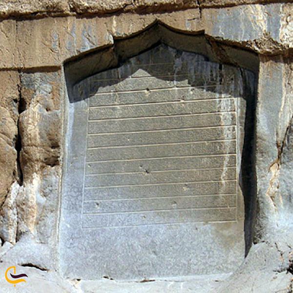 تصویری از سنگ نوشته علی خان زنگنه بیستون