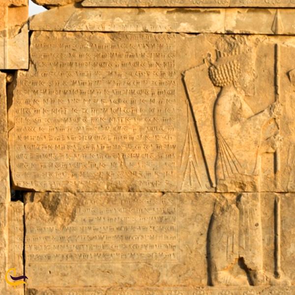 تصویری از کتیبه اردشیر یکم