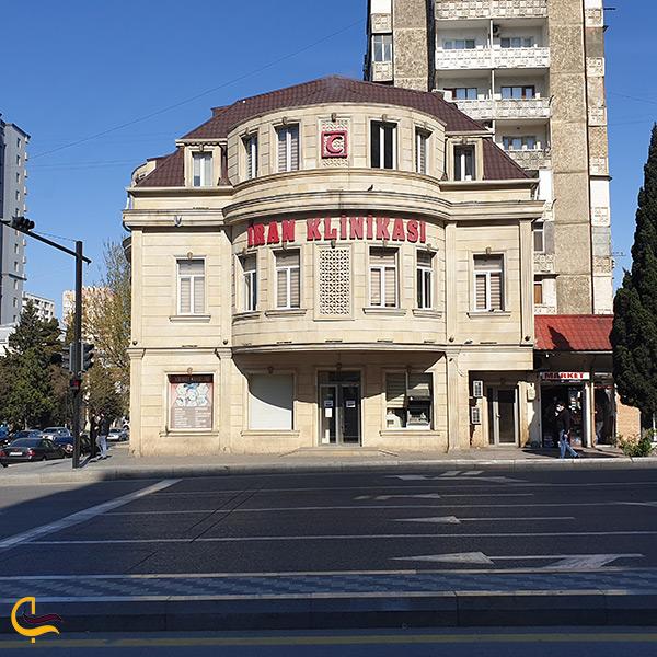 ساختمان کلینیک فوق تخصصی ایرانی در باکو