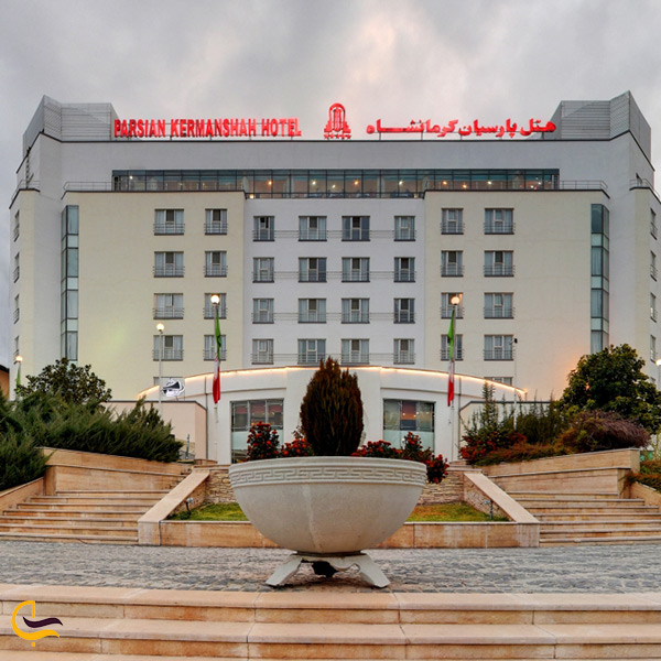 هتل های کرمانشاه هتل پارسیان کرمانشاه