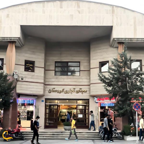 مجتمع تجاری کردستان در سنندج