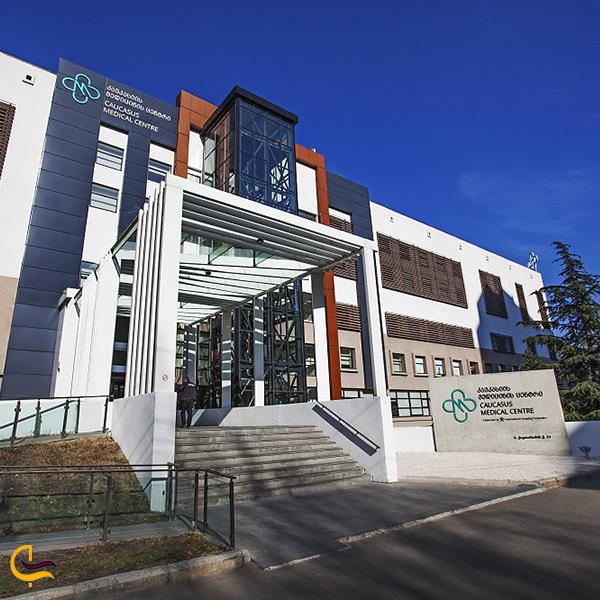 مرکز پزشکی ماردالسویلی کنستانتین در تفلیس