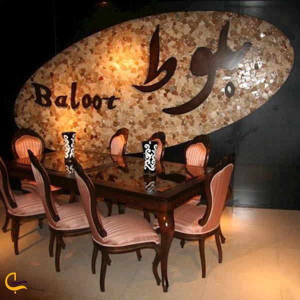 رستوران بلوط شهر سیرجان