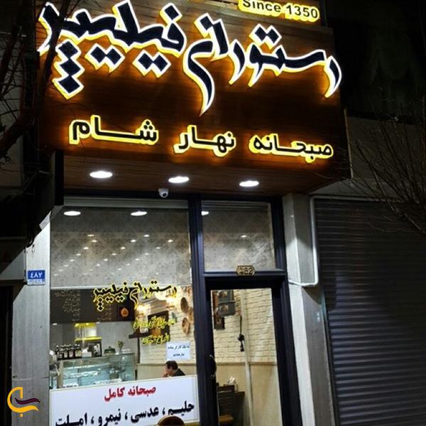 رستوران فیلیپر تهران