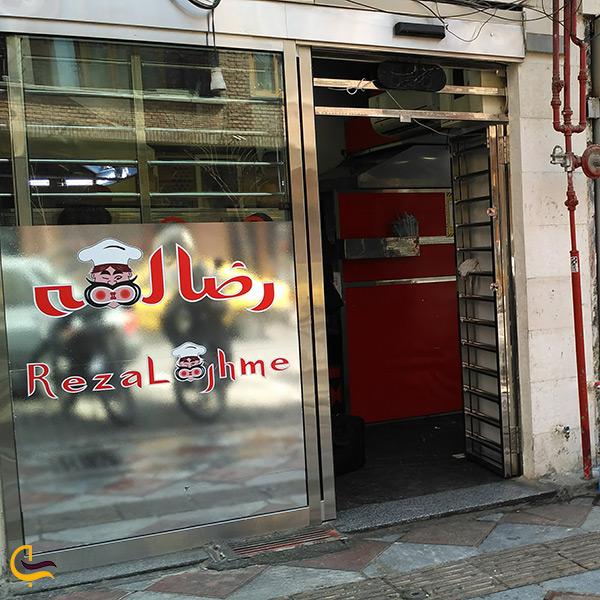 تصویر رستوران رضا لقمه تهران