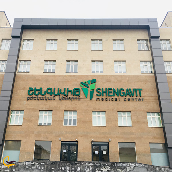 بیمارستان شنگاویت ارمنستان