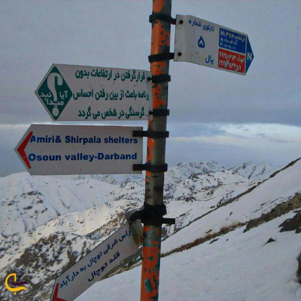 نمایی از تابلوهای مسیر صعود به قله دارآباد