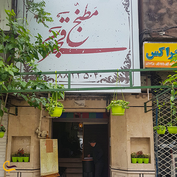رستوران قجری تهران
