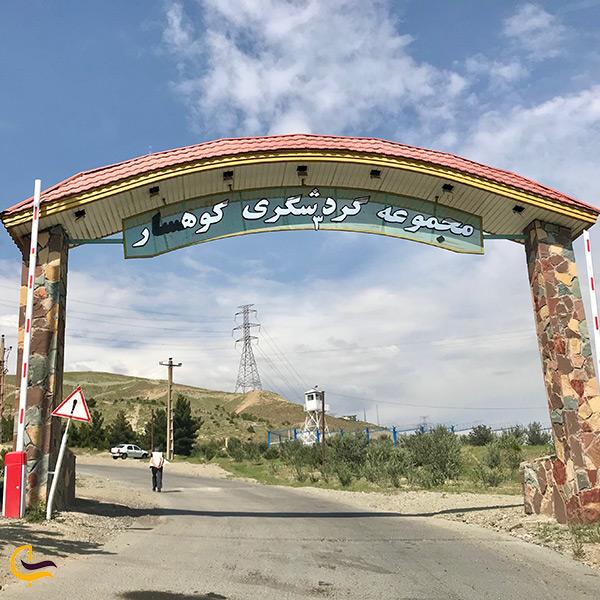 مسیر رسیدن به پارک جنگلی کوهسار تهران