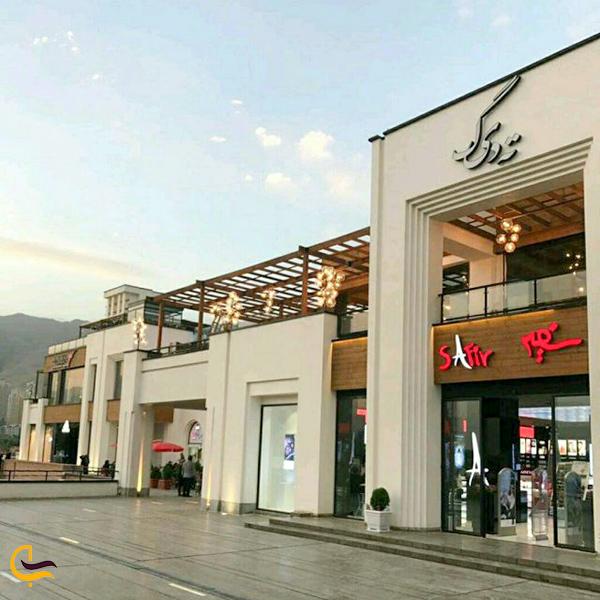 تصویری از مرکز خرید باملند