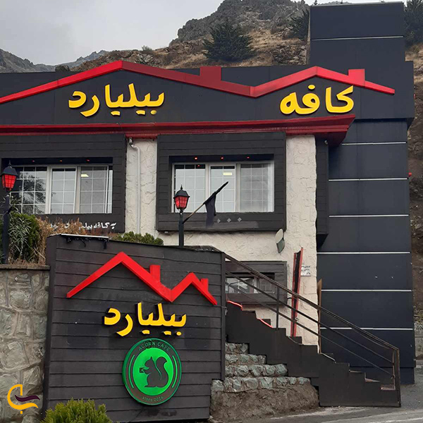 نمایی از ورودی کلوب بیلیارد توچال تهران