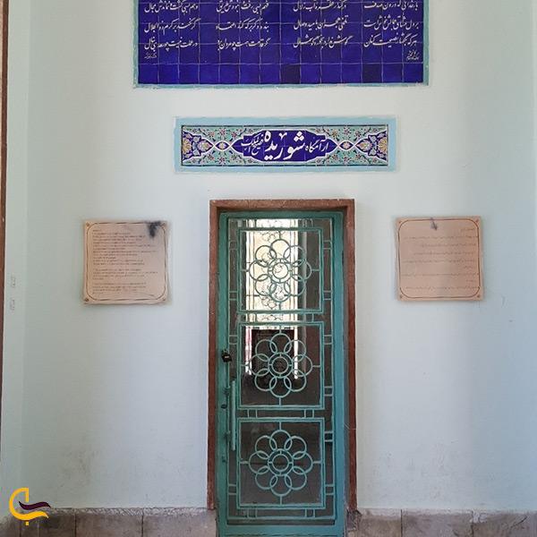نمای نزدیک آرامگاه شوریده شیرازی