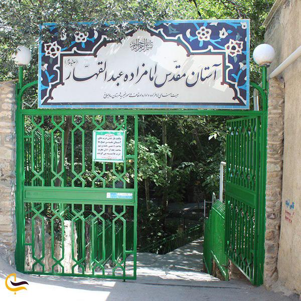 زیارت امامزاده عبدالقهار روستای ورده کرج