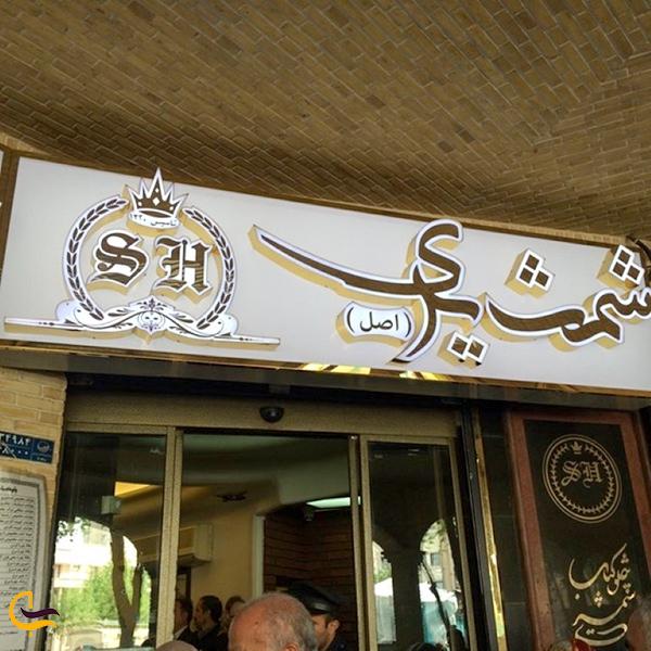 تصویری از رستوران شمشیری تهران