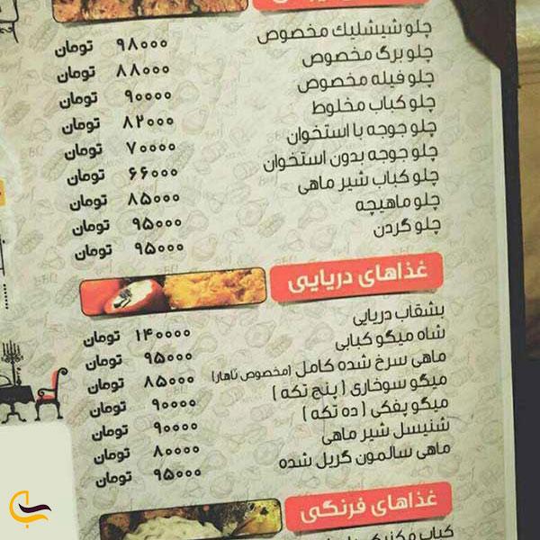 نمایی از لیست قیمت غذاهای شاندیز