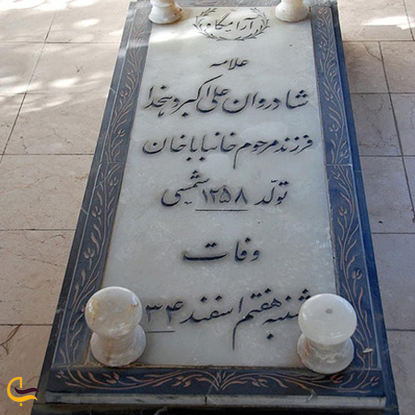 مزار علامه علی اکبر دهخدا یکی از بزرگترین مشاهیر قزوین