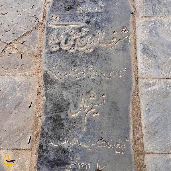 مزار سید اشرف الدین حسینی از مشاهیر قزوین
