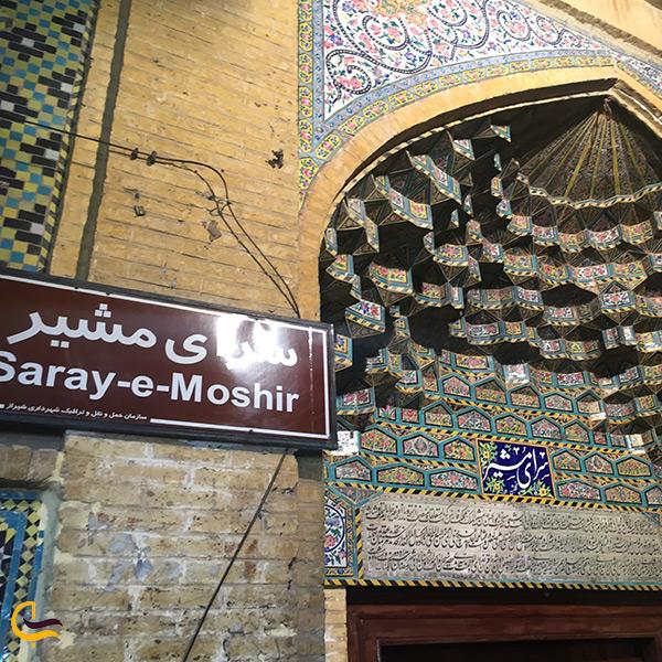 بازدید از سرای مشیر بازار وکیل شیراز