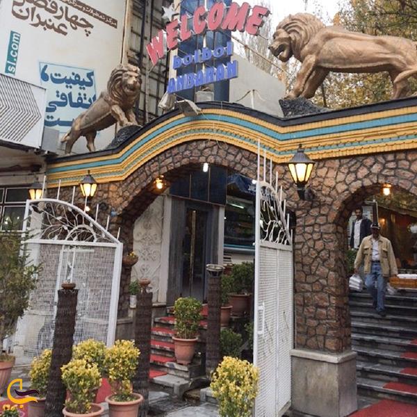 تصویر رستوران عنبران طرقبه