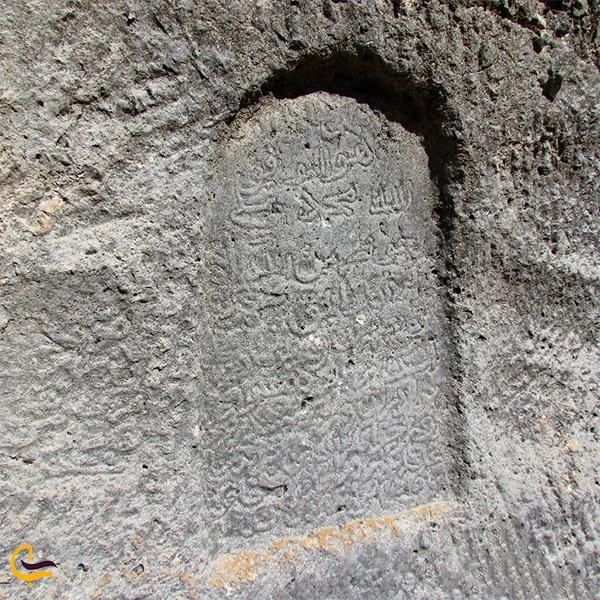 تصویر کتیبه دزپارت در روستای گزستان