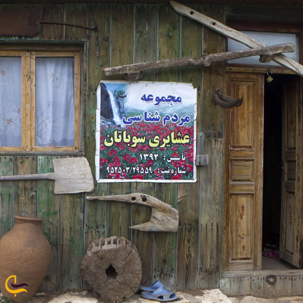 تصویر موزه مردم شناسی روستای سوباتان