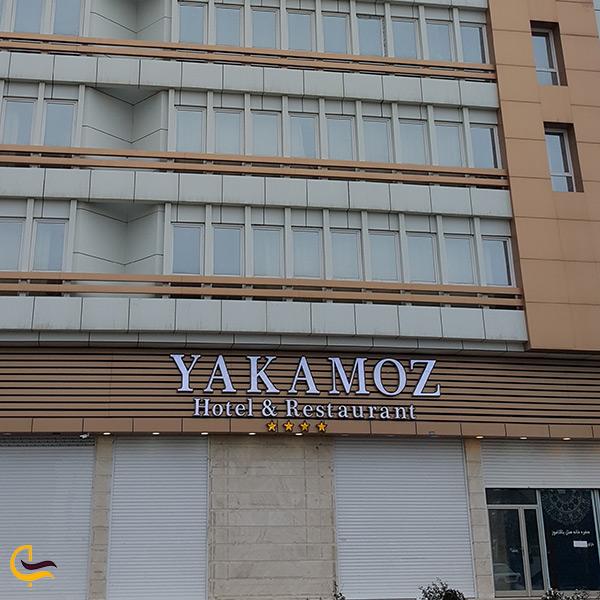 هتل یاکاموز اردبیل
