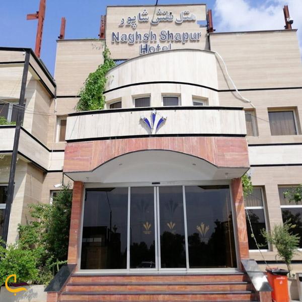 تصویری از هتل جهانگردی نقش شاپور داراب