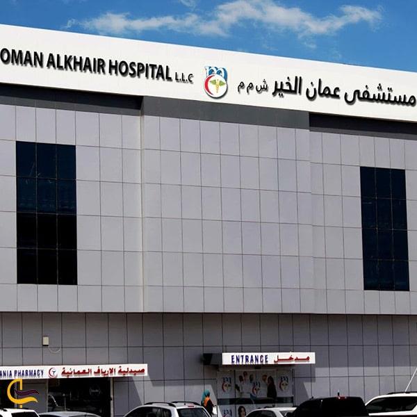 ساختمان بیمارستان الخیر عمان
