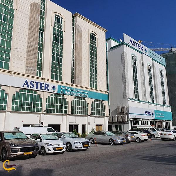 بیمارستان الرفاه عمان