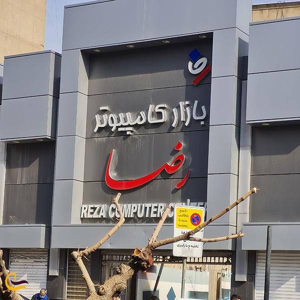 کامپیوتر و لپ تاپ در بازار کامپیوتر رضا تهران